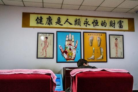 """Chinesisches """"Gesundheitszentrum"""""""